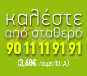 call 90 11 11 91 91