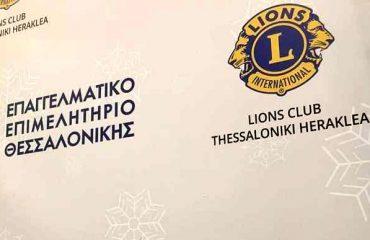 Ευχαριστήριο στο Επαγγελματικό Επιμελητήριο Θεσσαλονίκης