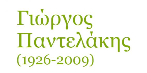 Γιώργος Παντελάκης (1926-2009)